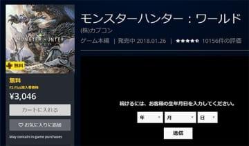 PS4用ソフト「モンスターハンター:ワールド」が本日からPS Plus加入者限定でフリープレイ可能に
