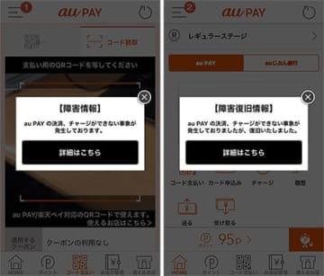 au PAYの障害を知らせるアプリ画面(左)から復旧を知らせる画面に切り替わった