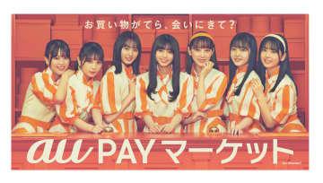 乃木坂46、au PAY マーケットの看板娘に就任!インタビュー動画+メイキング公開も「みんなのいろいろな表情にも注目して」