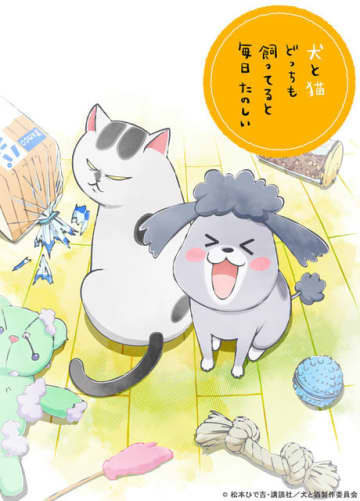 「犬と猫どっちも飼ってると毎日たのしい」花澤香菜、杉田智和ら出演でショートアニメ化!20年秋