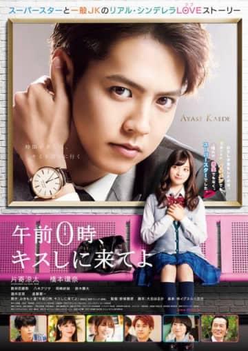 『午前0時、キスしに来てよ』BD/DVDにコメンタリーなど収録、片寄涼太×橋本環奈からコメントも