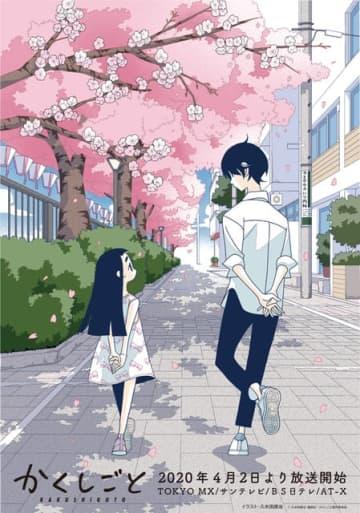 神谷浩史、「かくしごと」原作・久米田康治との出会いは? スペシャル対談映像が公開