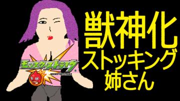 ホントにやっちゃった!R-1優勝のマヂカルラブリー 野田クリスタルと『モンスト』の夢(?)コラボが実現