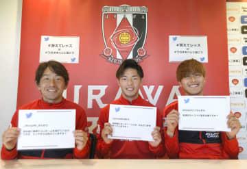 ツイッターの生配信でファンからの質問に答える浦和の(左から)宇賀神、荻原、橋岡=19日(クラブ提供)