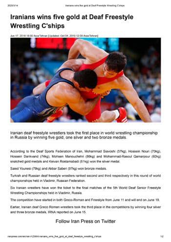 2018年の世界デフ・レスリング選手権を報じるイランのメディア