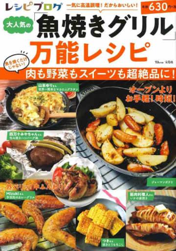 写真は、「レシピブログ 大人気の『魚焼きグリル』万能レシピ」(宝島社)
