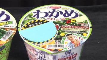 """""""カップ麺""""から主役が消えた! ロングセラー商品""""進化""""が話題 画像"""