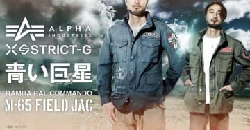 作中きっての軍人「ランバ・ラル」とその部下たちのジャケットをイメージ