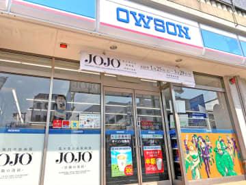 「ジョジョ」ファン御用達⁉ 「OWSON」出島店