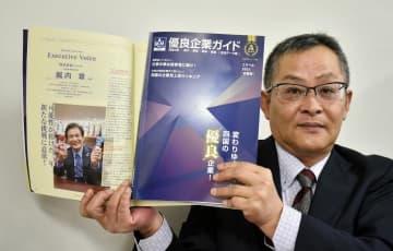 調査会社ならではの目で選んだ四国の優良企業を紹介する東京商工リサーチ発行の冊子