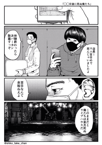 しこりん先生さん(@shiko_take_chan)提供