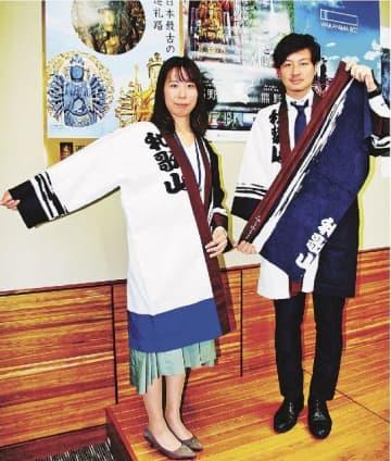 コシノジュンコさんがデザインした法被と手拭い(和歌山県庁で)