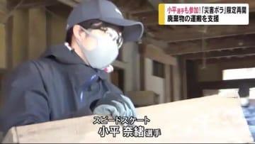 小平奈緒選手も参加! 「新型コロナ」の影響で休止の災害ボランティア 1日限定で再開