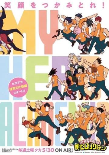 アニメに登場する、好きな教師キャラは? 3位「忍たま」土井半助、2位「ヒロアカ」相澤消太、1位は…