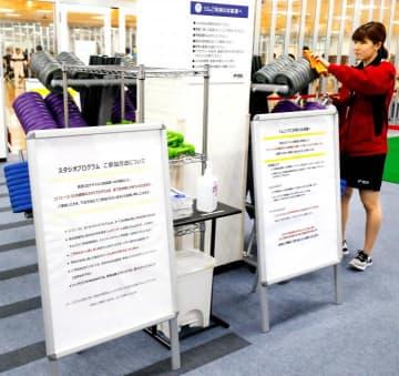 感染防止策を示した案内板などを設置し、営業を再開したフィッタエミフルMASAKI店=21日午後8時15分ごろ、松前町筒井