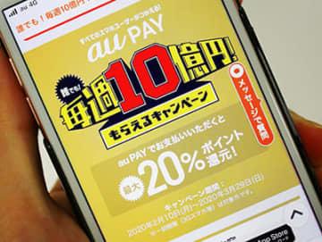 「au PAY」の「誰でも!毎週10億円!もらえるキャンペーン」が最終週を迎える