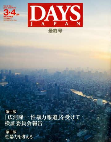 写真誌「DAYS JAPAN」最終号の表紙=2019年3月