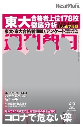 週刊朝日(2020年4月3日増大号)