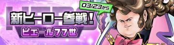 「#コンパス」新ヒーロー・ピエール77世(CV:杉田智和)が登場!ピックアップヒーローガチャが開始