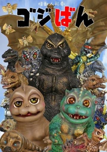 「ゴジラ」の人形劇「ゴジばん」セカンドシーズン放送決定! 新怪獣も続々登場