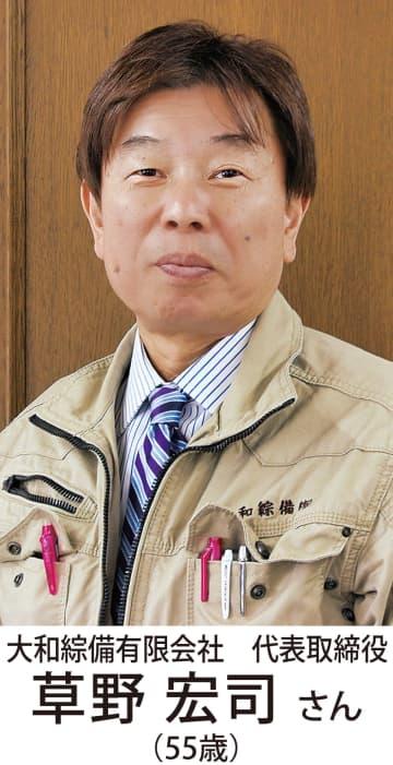 大和市選出 第67回神奈川県優良産業人受賞者 売上拡大で効率化を模索