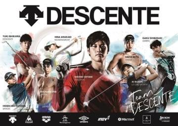 大谷翔平、瀬戸大也らがスポーツの楽しみ方を伝えるプロジェクト「TEAM DESCENTE」始動