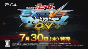PS4『機動戦士ガンダム EXTREME VS. マキシブーストON』7月30日発売決定!「モンテーロ」と「ガンダム・バルバトスルプスレクス」も参戦発表
