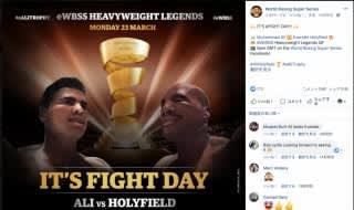 アリvsホリフィールドの対戦キービジュアル(WBSS FaceBookより)