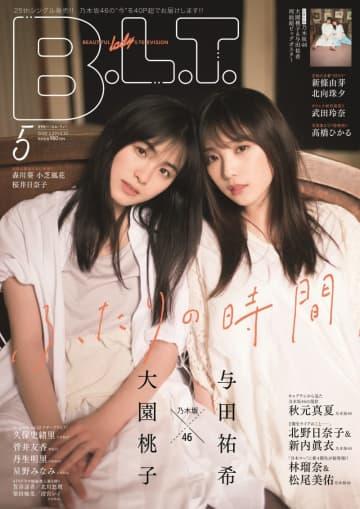 乃木坂46・大園桃子、与田祐希が雑誌「B.L.T.」に登場!グループ、3期生について今想う事とは