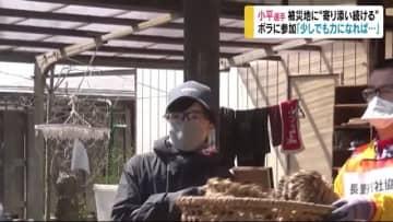 """小平奈緒選手 被災地に""""寄り添い続ける"""" ボランティアに参加「少しでも力になれば…」"""