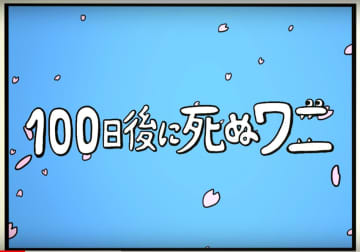 「100日後に死ぬワニ」× いきものがかり「生きる」コラボムービー