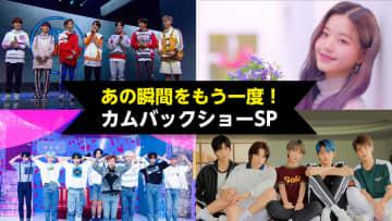 IZ*ONE、5月にカムバックショーSP放送決定!