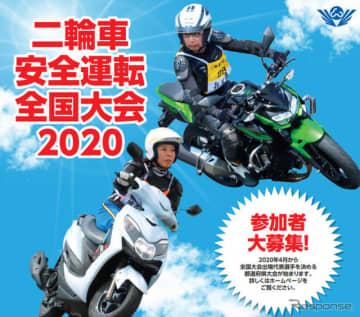 二輪車安全運転全国大会 2020