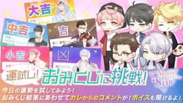 「Moon&Star ~イケメンタレントとマネージャーの物語~」特別企画「おみくじサイト」が公開!