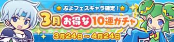 「ぷよぷよ!!クエスト」ぷよフェスキャラが確定で手に入る「3月お得な10連ガチャ」が開催!