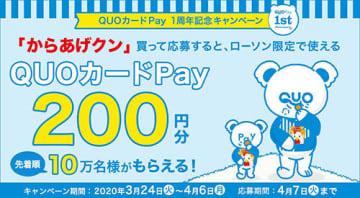 QUOカードPay 1周年記念キャンペーン