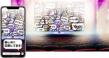 「ステージスタンプ」によるライブ配信イメージと、配信会場でのコメント表示イメージ
