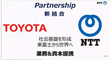 NTTとトヨタがスマートシティの事業化に向け業務資本提携を結ぶ
