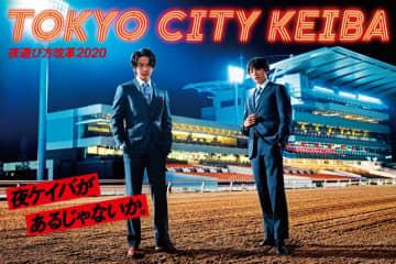 TCKイメージキャラクターは中村倫也と新田真剣佑に決定!夜遊びに困ったら「夜ケイバ…」