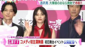 吉沢亮、撮影中の恥ずかしい思い出を明かす!「羽交い絞めにした時に〇〇が出て…」