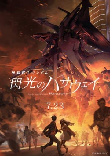 メインキャストが発表された『機動戦士ガンダム 閃光のハサウェイ』イメージビジュアル - (C) 創通・サンライズ