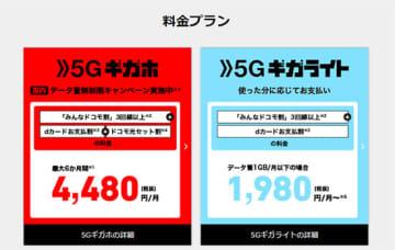 NTTドコモが3月25日に5Gサービスの提供を開始した