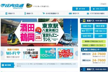 庄内交通、夜行高速バス東京ディズニーランド線と京都・大阪・USJ線を運休