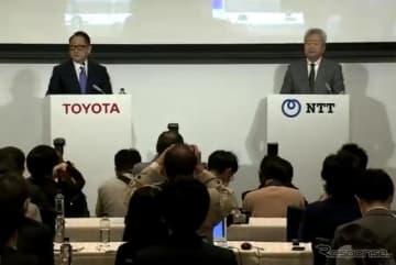 トヨタ自動車とNTTの共同会見の様子