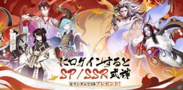 「陰陽師」SP/SSR式神がもらえる三周年キャンペーンが開始!梶裕貴さんや緑川光さん、阪口周平さん出演の生放送が3月27日に配信