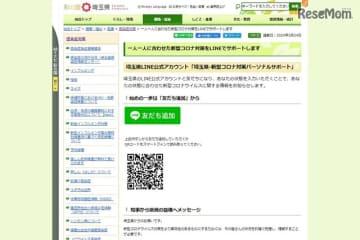 埼玉県は新型コロナ対策をLINEでサポートする