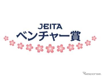 JEITAベンチャー賞