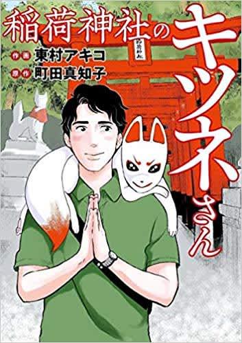 東村アキコの描き下ろしコミック『稲荷神社のキツネさん』が本日より発売開始!