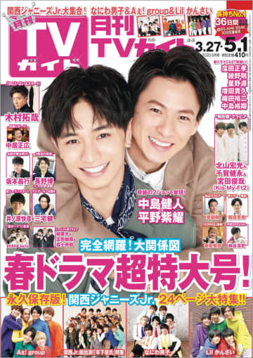 Sexy Zone中島健人とKing & Prince平野紫耀の「お姫様抱っこ」&「至近距離で見つめ合い」
