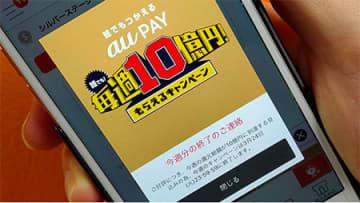 3月24日に終了した「誰でも!毎週10億円!還元もらえるキャンペーン」